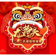 促销活动# 京东 生鲜食品专场  二月二龙抬头,扒猪脸啃猪蹄!