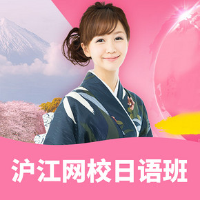 促销活动#  沪江网校  开学迎新联欢惠  日语满额赠礼,限量200份!
