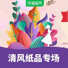 优惠券# 天猫超市  清风纸品专场  全场满168-50元券!