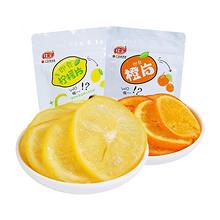 丰富维C# 佳宝 即食柠檬片+橙片65g*4袋 19.9元包邮(29.9-10券)