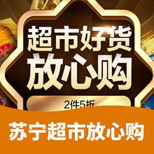 促销活动#  苏宁易购  超市好货放心购  美妆199-100元/粮油、日用2件5折