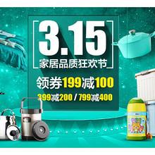 促销活动# 京东  315家居品质狂欢节  部分满199-100/399-200/799-400!