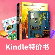 促销活动# 亚马逊  Kindle本周特价书  新书好价0.99元起!