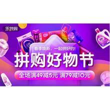 促销活动# 苏宁易购  317拼购好物节  全场满49减5元,满79减10元!