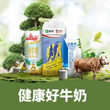 促销活动# 天猫超市 健康好牛奶   第2件0元,从牧场到舌尖!