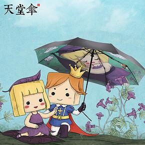 促销活动# 天猫 天堂伞官方旗舰店  下单2件85折,满350减80元!