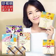 20日0点抢#  天猫 珍视明护眼旗舰店  前2小时买2送1,刘涛同款蒸汽眼罩!