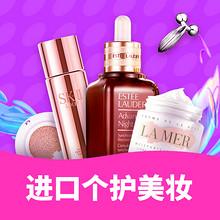 促销活动# 京东  进口个护美妆  美妆满199-100元,个护每满99-50元