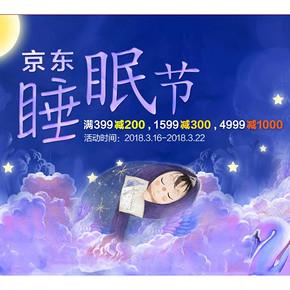 优惠券# 京东  321睡眠节  领券满399-200/1599-300/4999-1000