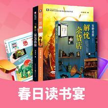 促销活动#  亚马逊  春日读书宴  畅销书满150元下单7折!