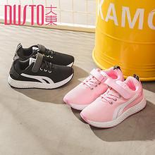 清爽透气# 大东 春季新款男女童运动鞋跑步鞋  49元包邮(79-30券)