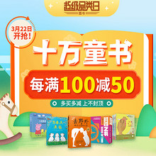 22日0点抢#  当当  十万童书超级品类日  每满100减50,上不封顶!
