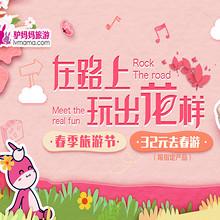 促销活动#  驴妈妈旅游  春季旅游节  32元去春游,在路上玩出花样!