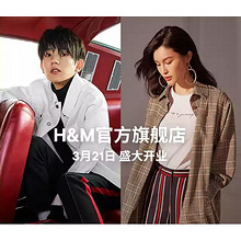 21日0点抢# 天猫  H&M官方旗舰店  盛大开业,明星同款,限量首发!