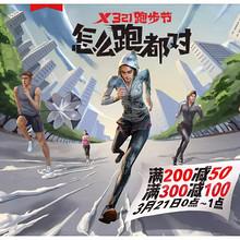 21日0点抢# 天猫 特步官方旗舰店  前1小时满200-50/300-100!怎么跑都对!