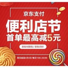 生活优惠# 京东支付  便利店节  首单最高减5元,优惠人人可享!