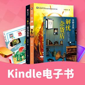 促销活动#  亚马逊   Kindle电子书  1元封顶好书!