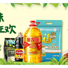 促销活动#  天猫超市 粮油调味低价狂欢  为生活加点料!