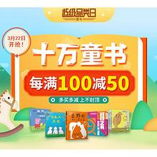 限时24小时# 当当 十万童书超级品类日 每满100减50,叠加用码最高满400减240