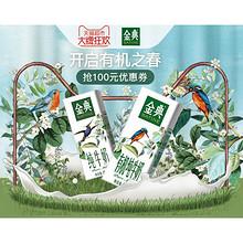 优惠券# 天猫超市  品质乳饮专场  0/10/16/20点抢满199-100元优惠券!