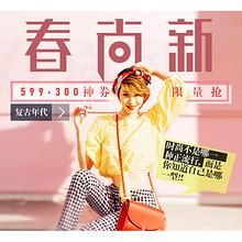 优惠券# 京东  春尚新主会场  0/10/14/18/22点抢领券最高满599-300元!