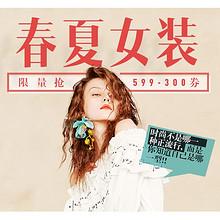 优惠券#  京东  春夏女装分会场  每天10点抢满599-300元优惠券!