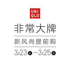 促销活动# 天猫 优衣库官方旗舰店  非常大牌,部分提前开启!