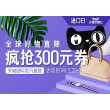 促销活动# 天猫国际官方直营 全品类大促 抢188-100神券,实付666元返100元购物券