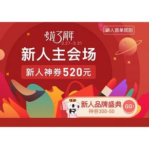 促销活动# 网易考拉海购  3周年庆 美容彩妆会场  999周年庆大礼包,新人520元优惠券礼包