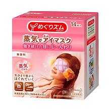 舒缓眼部# KAO/花王蒸汽眼罩 无香14片*2盒  102元包邮(184-82券码)