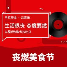 促销活动#  网易考拉海购  美食X云音乐 5折致敬吃货,生活很丧,态度要燃!