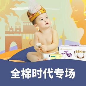 促销活动# 京东 全棉时代超级品牌日  低至5折, 每满200立减100