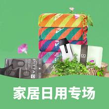 优惠券# 天猫超市  家居日用专场  领券满99-50,满188-100元!