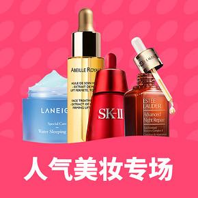 促销活动# 网易考拉海购 人气美妆专场  99元任选6件!