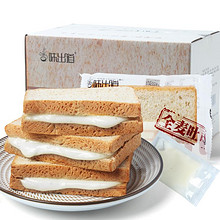 营养早餐# 味出道 全麦吐司夹心面包整箱1kg 21.8元包邮(26.8-5券)