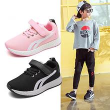 透气舒适# 大东 春季新款男女童运动鞋跑步鞋 39元包邮(59-20券)