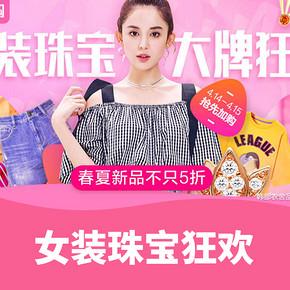 促销活动# 天猫  女装珠宝春夏狂欢购  不只5折力度,火热开抢!