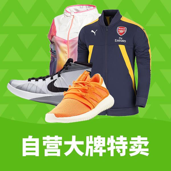 优惠券#  苏宁  自营特卖品牌大促  领券满599-300元!