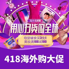 优惠券# 苏宁   418海外购扫全球  抢150-120元券,母婴2件75折!