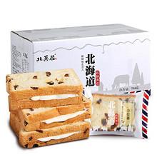 营养美味# 北菓楼 北海道起酥面包整箱750g 24.8元包邮(29.8-5)