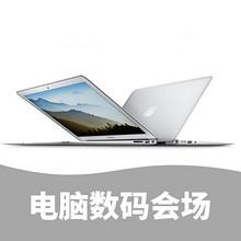 促销活动#  苏宁  418电脑数码专场   每千减百再抢300元神券,Pad 9.7再降至1999元