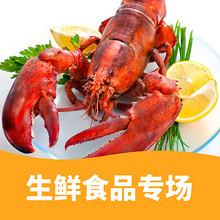 促销活动#  苏宁  生鲜食品专场  满188减60,叠券最高满188-90,美味鲜行!
