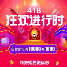 促销活动#  苏宁  418狂欢进行时  自营家电满10000减1000!分会场汇总!