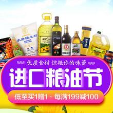 促销活动# 京东超市  进口粮油节  低至买1赠1,每满199减100!