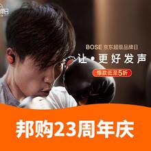 促销活动# 京东 BOSE超级品牌日  爆款低至5折,更好发声!