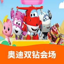 促销活动# 京东 奥迪双钻玩具专场  部分满288减120,可叠满199减100券