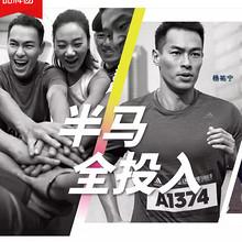 20日.0点抢# 天猫 adidas官方旗舰店   全场低至5折起,跑步节品类日!