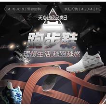 移动端专享# 天猫  跑步鞋超级品类日  店铺券+满399减50元品类券