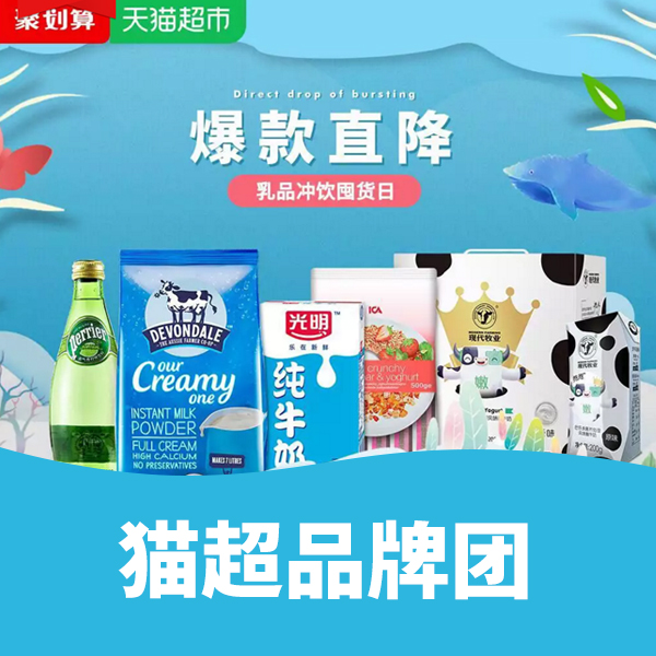促销活动# 天猫超市 乳饮冲调囤货日  爆款直降,健康生活!