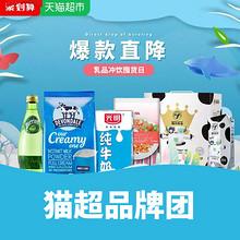 20日10点抢# 天猫超市 乳饮冲调囤货日  爆款直降,健康生活!